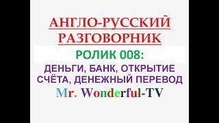 АНГЛО РУССКИЙ РАЗГОВОРНИК  Ролик 007  ДЕНЬГИ, БАНК, ОТКРЫТИЕ СЧЁТА, ДЕНЕЖНЫЙ ПЕРЕВОД