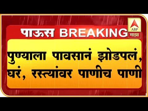 Pune Rain | पुण्यात ढगफुटी, अरण्येश्वर परिसरात भिंत कोसळून 5 जणांचा मृत्यू | ABP Majha