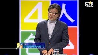 김종철 감독 [CTS- 4인4색] 1강 - 유대인은 왜 똑똑한가?