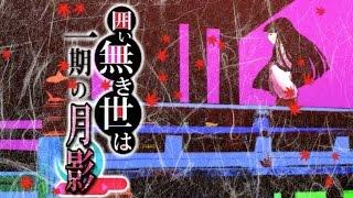 『囲い無き世は一期の月影』 原曲: 竹取飛翔~Lunatic Princess サーク...