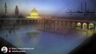 نعي مصيبة مسلم بن عقيل ( ع ) - الشيخ عبدالحي آل قمبر
