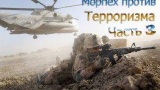 Морпех против Терроризма 5 - #3 - Выносим связных