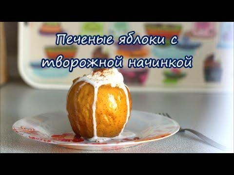 Легкие рецепты. Печеные яблоки в мультиварке