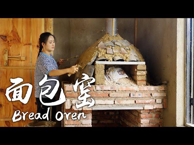 面包窑——历时一个半月的甜蜜等待【滇西小哥】