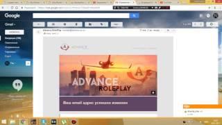 Видео о смене Email.