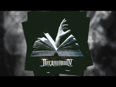 Лжедмитрий IV - Дело нескольких минут   3 раунд 17 независимый баттл Vs.  RAGADEN