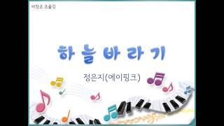 리코더 정은지 하늘바라기+계이름 피아노