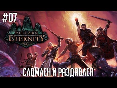 Прохождение Pillars of Eternity релиз самое начало Акт 1 # 1