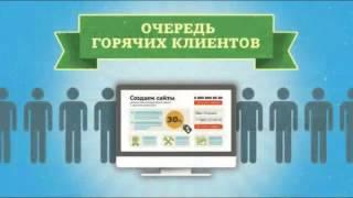 Заказать Продающий Сайт (Landing Page) под ключ!(, 2013-10-25T07:16:38.000Z)