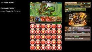 パズドラ「木の歴龍 地獄級」ノーコン攻略動画です。 ↓の方法で魔法石を...