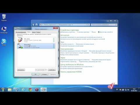 Как настроить микрофон в Windows 7