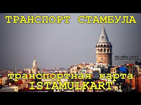 vlog-about-istambul-🚇-public-transport-istambul-transport-istambulkart-istambulkart