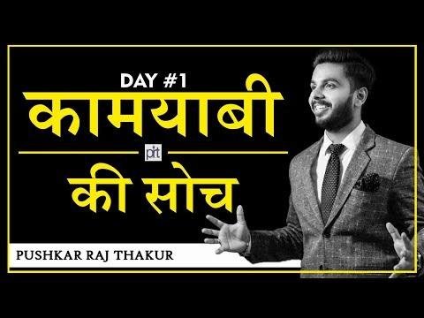 Belief System of Success || Success Mindset || Pushkar Raj Thakur