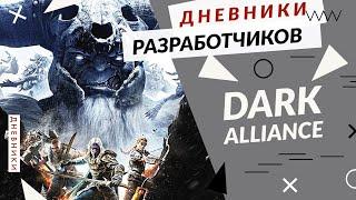 Dark Alliance - Визуальный стиль и монстры (Xbox/PS/PC)