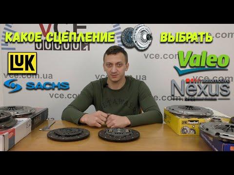 Какое сцепление выбрать Valeo Luk Sachs Nexus на Opel Vectra B
