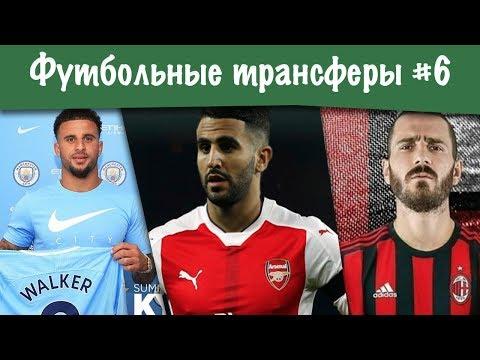 Футбольные трансферы #6 (Уокер и Бонуччи - новый клуб, старый чемпионат. Марез будущий канонир?)