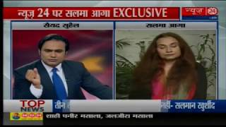 Exclusive: Triple Talaq पर Salma Agha