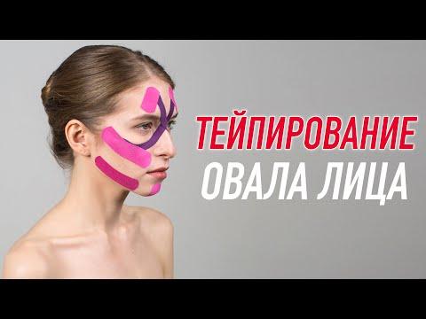 ✅ ТЕЙПИРОВАНИЕ ОВАЛА ЛИЦА | Учебный центр BBALANCE | Валентин Гайт