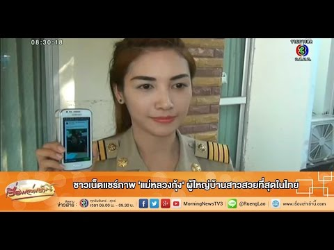 เรื่องเล่าเช้านี้ ชาวเน็ตแชร์ภาพ 'แม่หลวงกุ้ง' ผู้ใหญ่บ้านสาวสวยที่สุดในไทย (04 ก.พ.58)