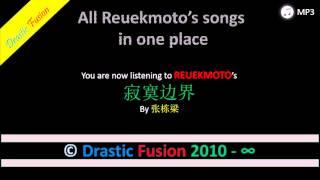 寂寞边界 ‖ 张栋梁 ‖ Drastic Fusion MP3