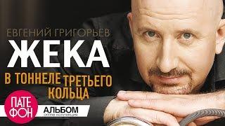 Download ЖЕКА - В тоннеле третьего кольца (Full album) Mp3 and Videos