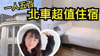台北車站高cp值住宿青旅 一人只要500就有獨立房間!不用跟 ...