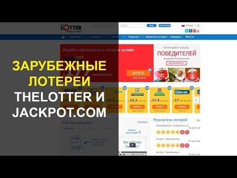 Зарубежные лотереи: Thelotter.com и Jackpot.com, обзор, отзывы.