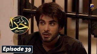 Darr Khuda Say Episode 39 Pakistani GEO TV Drama Watch Online