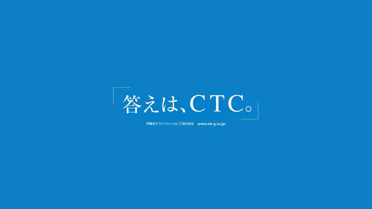 伊藤忠 テクノ サイエンス