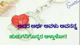 WhatsApp status Kannada songs