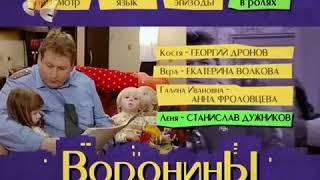 Воронины 1 сезон 2 серия