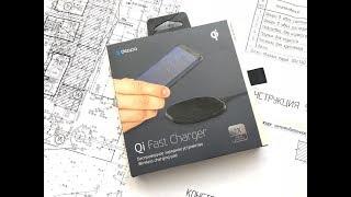 Беспроводное зарядное устройство Deppa Fast Charger