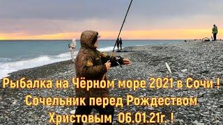 Рыбалка на Чёрном море 2021 в Сочи Сочельник перед Рождеством Христовым 06 01 21г