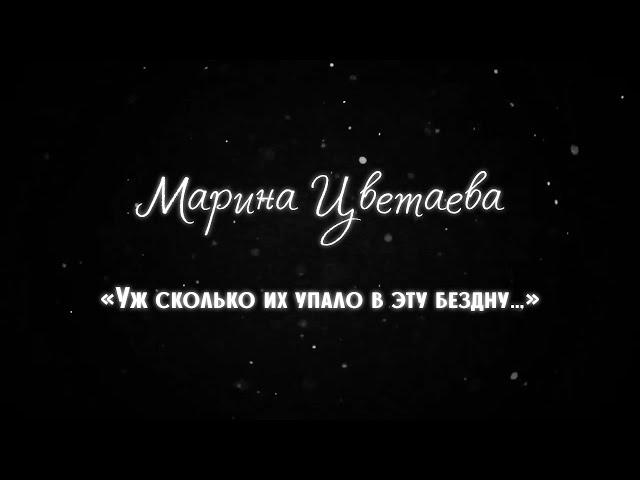 Изображение предпросмотра прочтения – ОльгаСоболева читает произведение «Уж сколько их упало в эту бездну...» М.И.Цветаевой