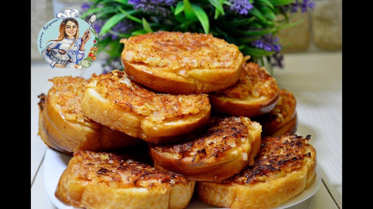 Бутерброды с луком.Простая закуска за 10 минут. Бюджетно и вкусно.
