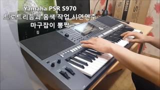 Yamaha PSR S970 마구잡이뽕짝