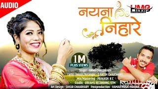 Naina Nihare.. by Annu Chaudhary | New Tharu Audio Song 2019