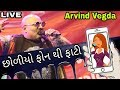 Download arvind vegda   chhodiyo phone thi fati MP3 song and Music Video