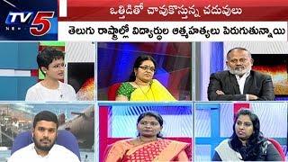 విద్యార్థులు పరీక్షల్లో ఫెయిల్ అయితే చావే పరిష్కారమా..? | Top Story #1 | TV5 News