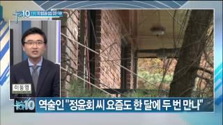 역술인 이 씨가 보는 박근혜 대통령-정윤회 관계는?_채널A_뉴스TOP10
