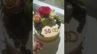 Годовщина свадьбы - 50 лет