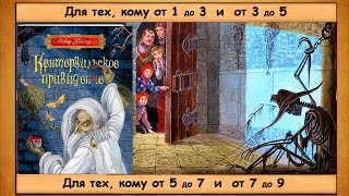 Кентервильское привидение (Оскар Уайльд). Аудио + картинки. - читает Александр Калягин