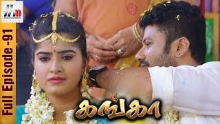 Ganga Tamil Serial | Episode 91 | 19 April 2017 | Ganga Sun TV Serial | Piyali | Home Movie Makers