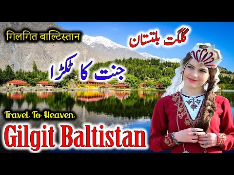 Travel to Gilgit Baltistan | Documentry  History about GilgitBaltistan In Urdu & Hindi | گلگت کی سیر