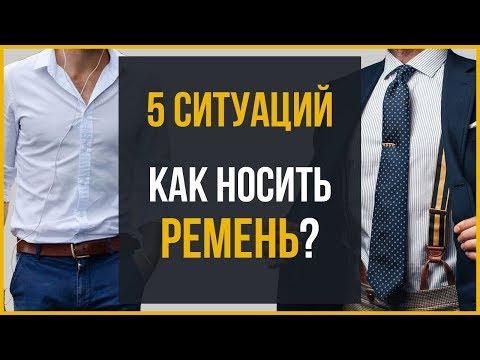 Как правильно одеть ремень мужской