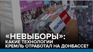LIVE | «Невыборы»: какие технологии Кремль отработал на Донбассе? | Радио Донбасс.Реалии