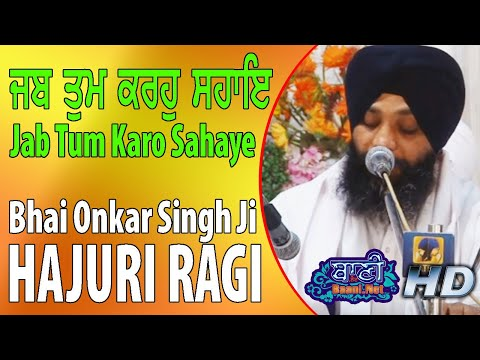 Jab-Tum-Karoh-Sahaye-Bhai-Onkar-Singh-Ji-Sri-Harmandir-Sahib-31-March-2019-Ambala
