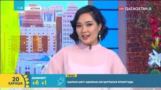 20.11.2018 – Tańsholpan (Таңшолпан). Таңғы ақпаратты-сазды бағдарлама