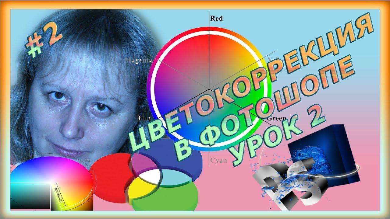как установить цветной круг в фотошоп