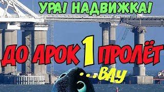 Крымский мост(декабрь 2018) НАКОНЕЦ ТО Ж/Д НАДВИЖКА ЕСТЬ! Два раза! Скоро стыковка с аркой!
